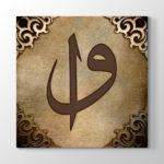 Elif Harfi Tabloları 5